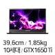 주연테크 리오나인 L7T65T (SSD 512GB)_이미지