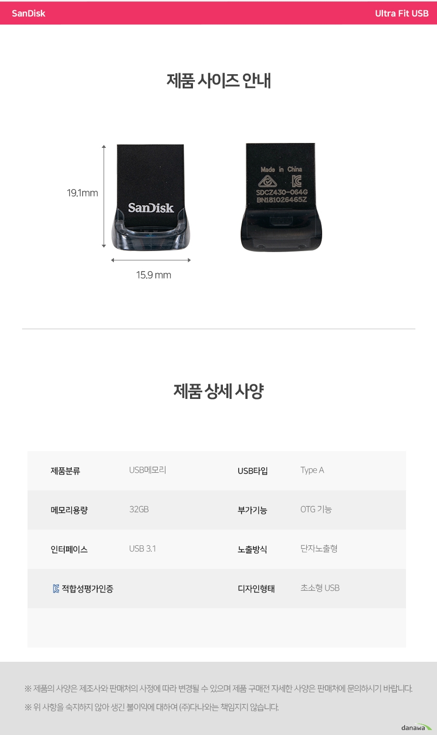 Sandisk  Ultra Fit CZ430(32GB)
