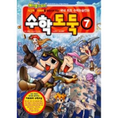 서울문화사  메이플스토리 수학도둑 (1~10권) (7편)_이미지