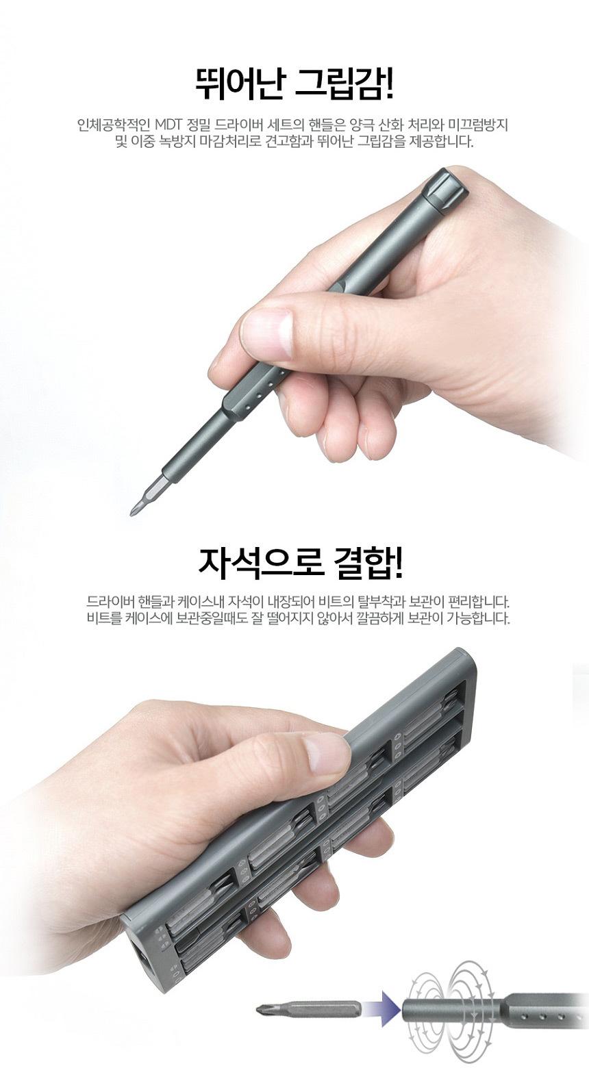 엠디디지탈 엠디디지탈 MDT 정밀 드라이버 세트 (24pcs)