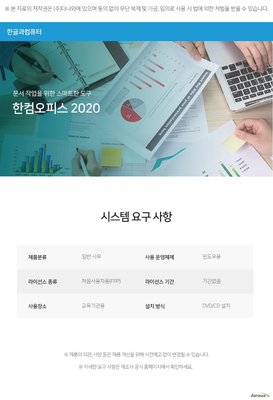 한글과컴퓨터 한컴 오피스 2020 교육용 (처음사용자용)
