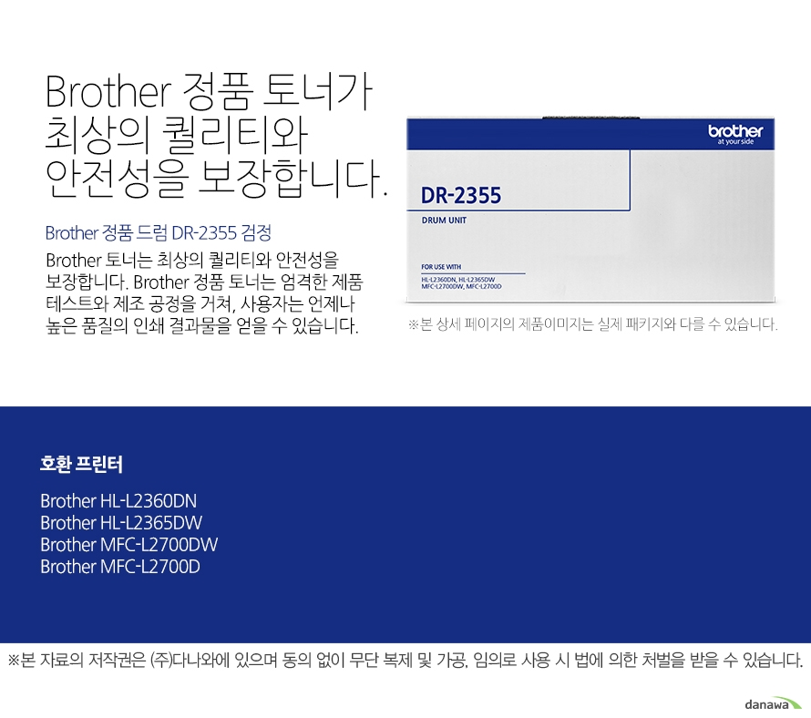 Brother 정품 드럼 DR-2355 검정Brother 정품 토너가최상의 퀄리티와 안전성을 보장합니다.Brother 토너는 최상의 퀄리티와 안전성을 보장합니다. Brother 정품 토너는 엄격한 제품 테스트와 제조 공정을 거쳐, 사용자는 언제나 높은 품질의 인쇄 결과물을 얻을 수 있습니다. 호환 프린터 Brother HL-L2360DN, Brother MFC-L2700DW, Brother MFC-L2700D, Brother HL-L2365DW