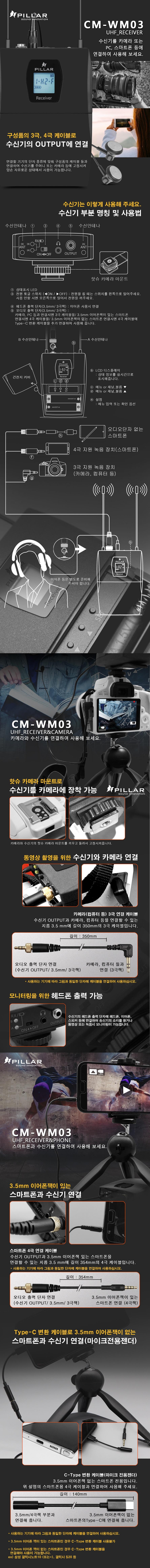 컴소닉 PILLAR CM-WM03 UHF 듀얼 무선 핀마이크