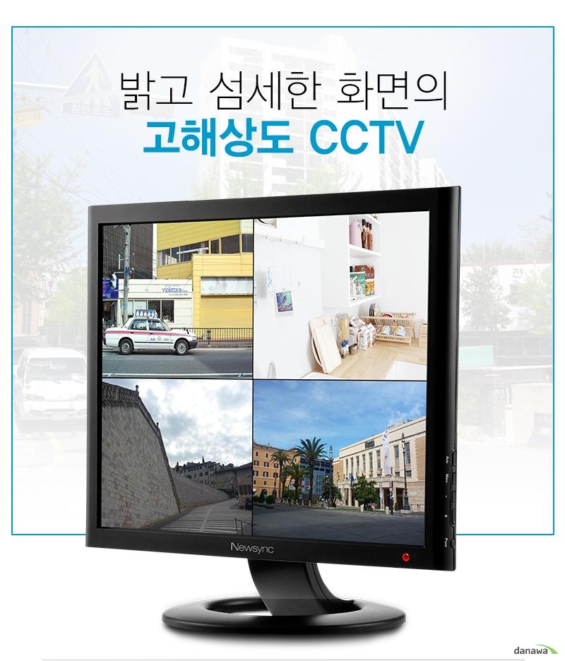 밝고 섬세한 고해상도 CCTV
