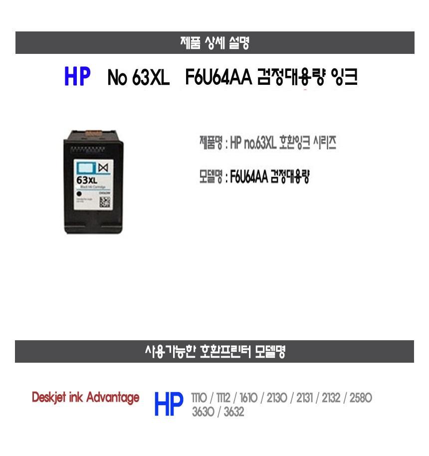 호환 63XL (F6U64AA) 검정