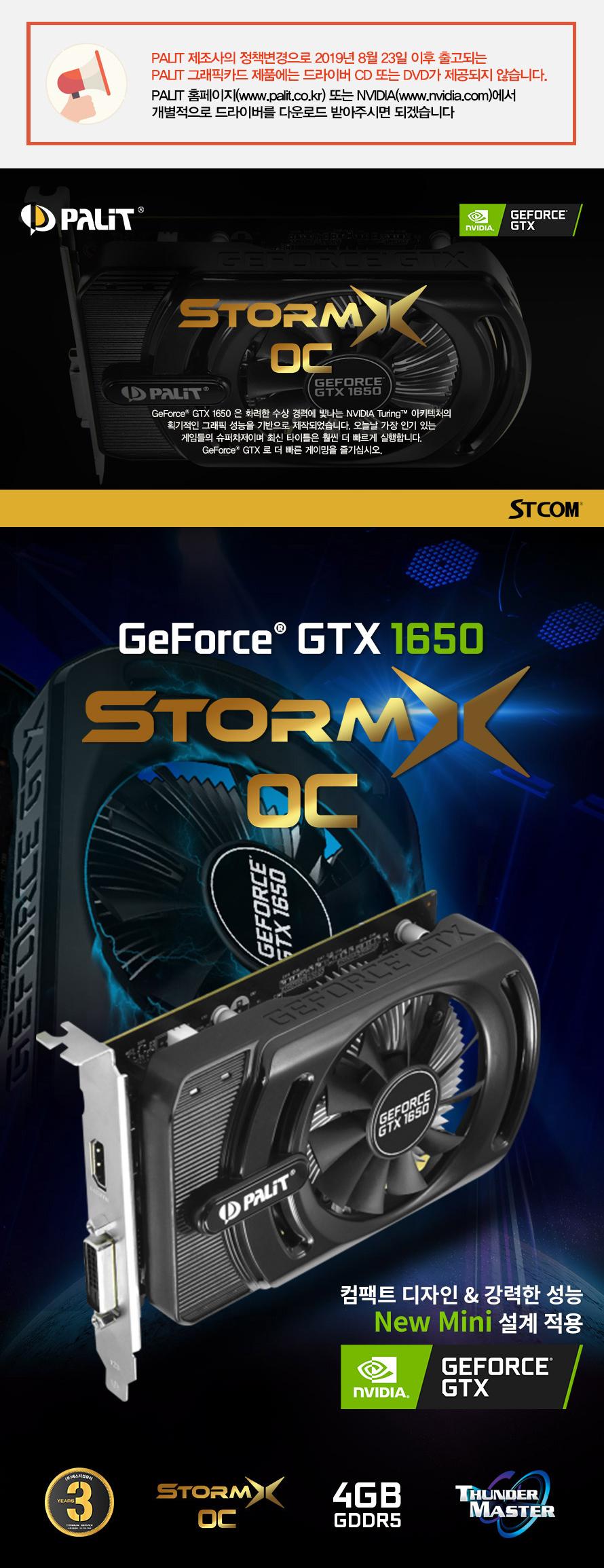 PALIT  지포스 GTX 1650 STORM X OC D5 4GB