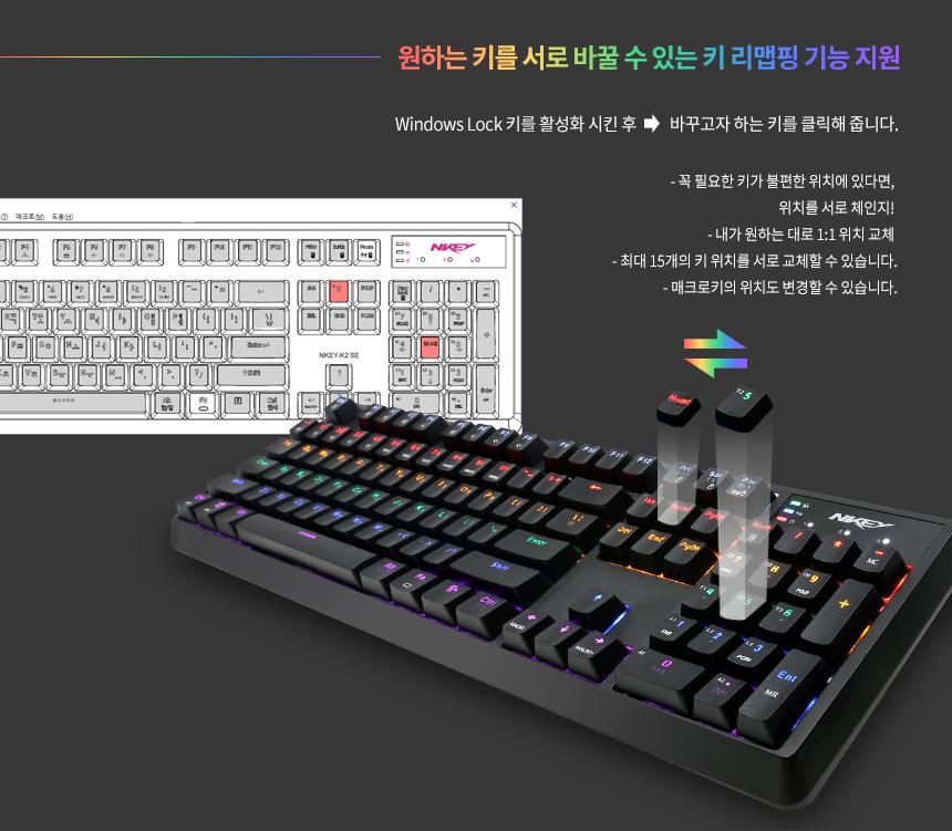 스카이디지탈  K2-SE LED 축교환 매크로 기계식 키보드(청축)