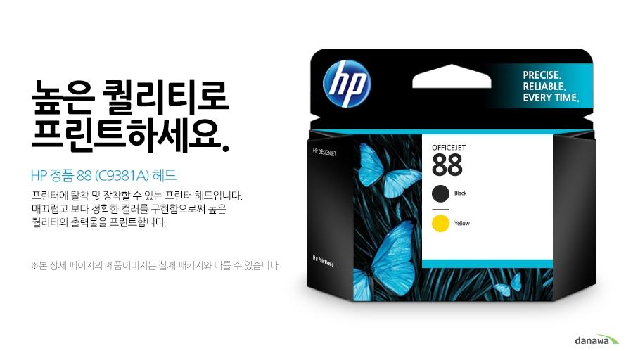 HP 정품 88 (C9381A) 헤드높은 퀄리티로 프린트하세요.프린터에 탈착 및 장착할 수 있는 프린터 헤드입니다. 매끄럽고 보다 정확한 컬러를 구현함으로써 높은 퀄리티의 출력물을 프린트합니다.