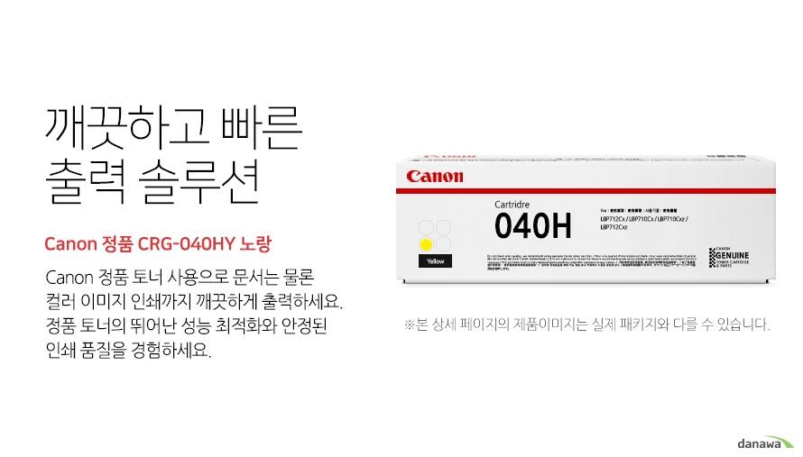 깨끗하고 빠른 출력 솔루션        Canon 정품 CRG-040HY 노랑            canon 정품 토너 사용으로 문서는 물론 컬러 이미지 인쇄까지 깨끗하게 출력하세요     정품 토너의 뛰어난 성능 최적화와 안정된 인쇄품질을 경험하세요