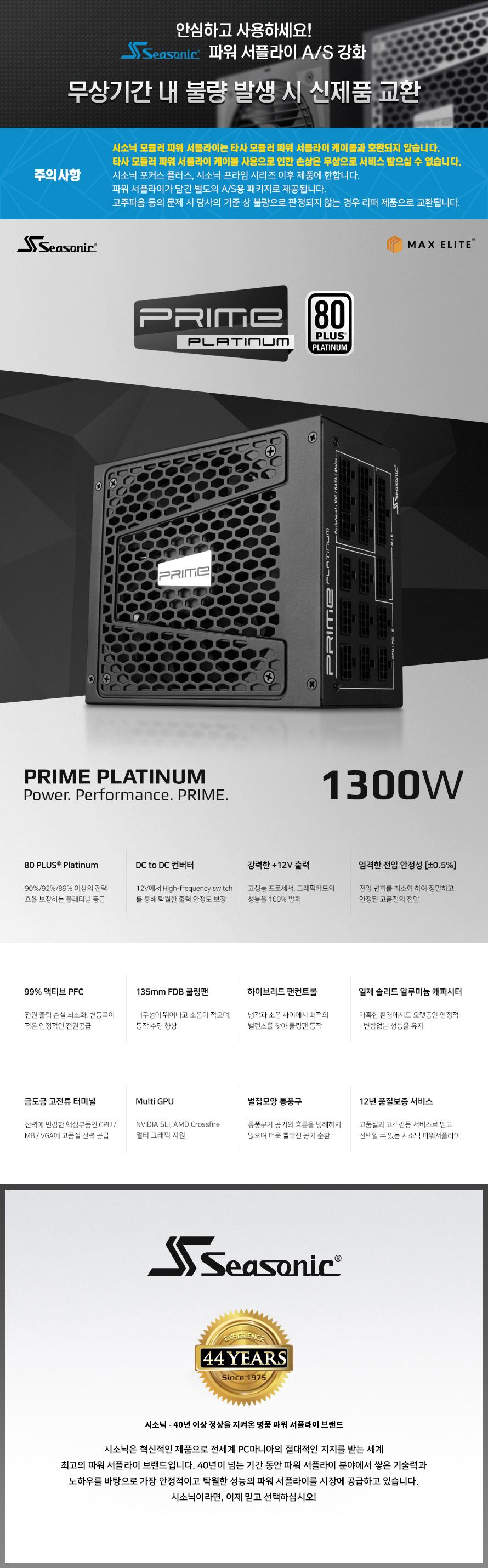 시소닉  PRIME 1300 Platinum SSR-1300PD Full Modular