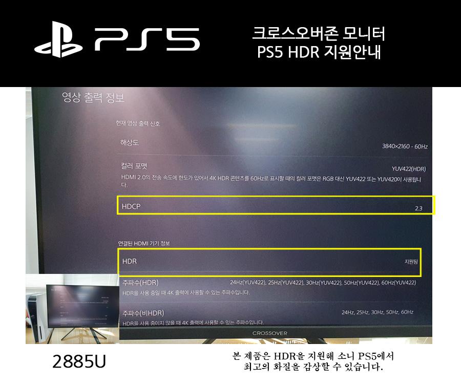 크로스오버 2885U IPS UHD HDR 평면