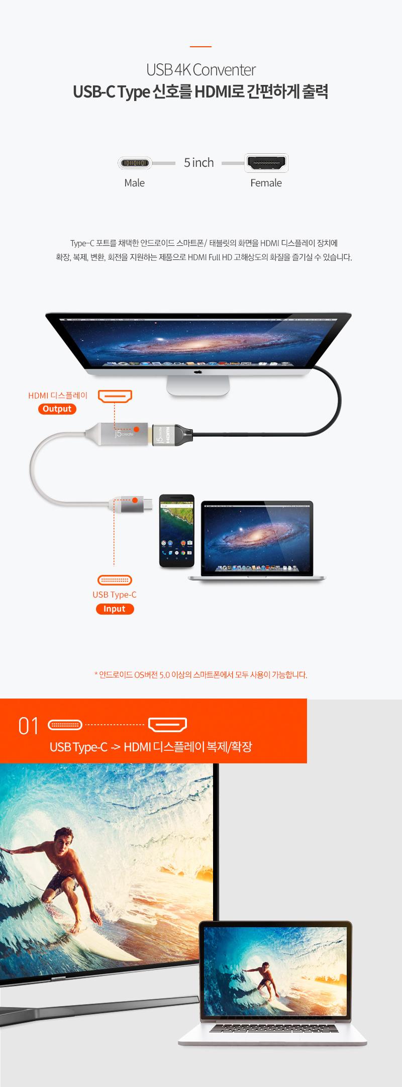 j5create  USB Type C to HDMI 컨버터 (JCA153G)