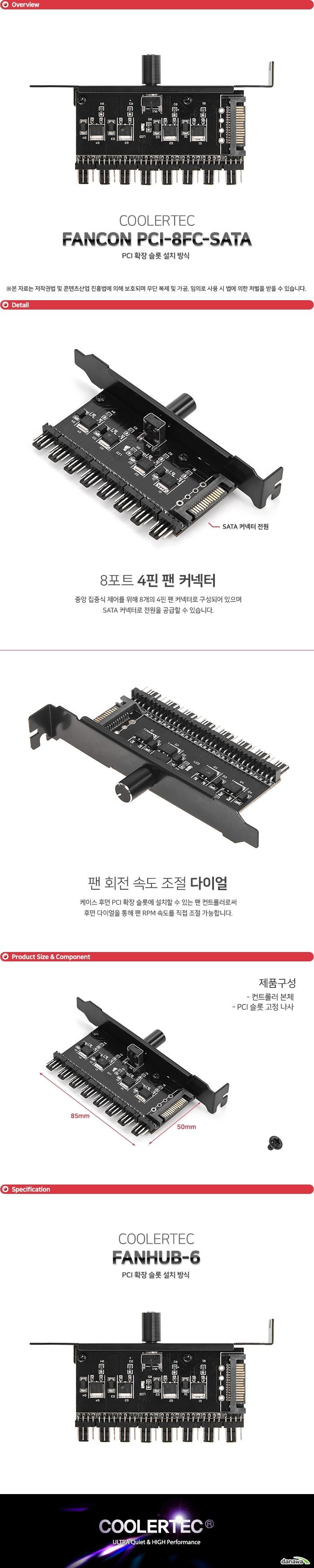 COOLERTEC FANCON PCI-8FC-SATA