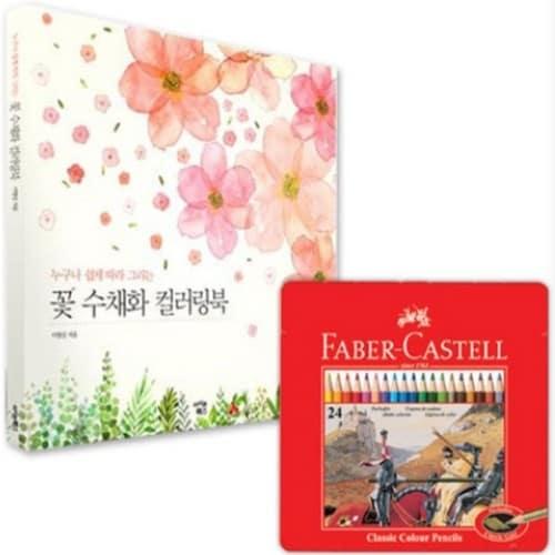 파버카스텔 틴케이스 색연필 + 꽃 수채화 컬러링북 세트 (24색)_이미지