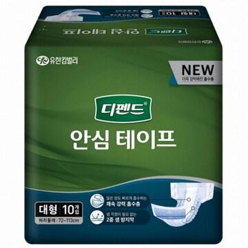 유한킴벌리 디펜드 안심 테이프 대형 10개