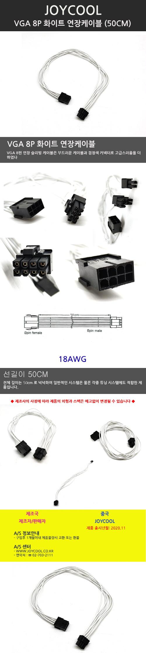 조이쿨 조이쿨 VGA 8핀 연장 케이블 (화이트, 0.5m)