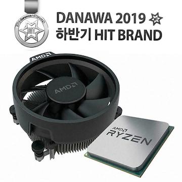 AMD 라이젠5-3세대 3500 (마티스)(멀티팩)