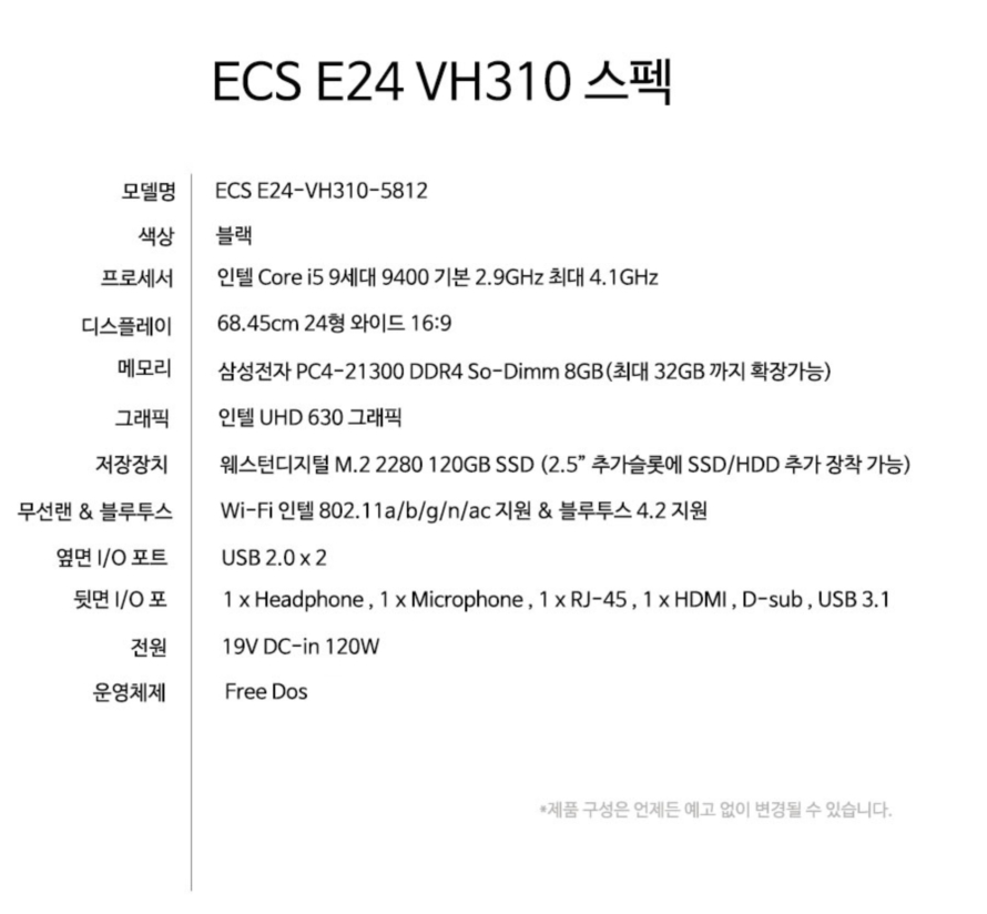ECS AIO E24-VH310-5812 (8GB, M2 120GB)