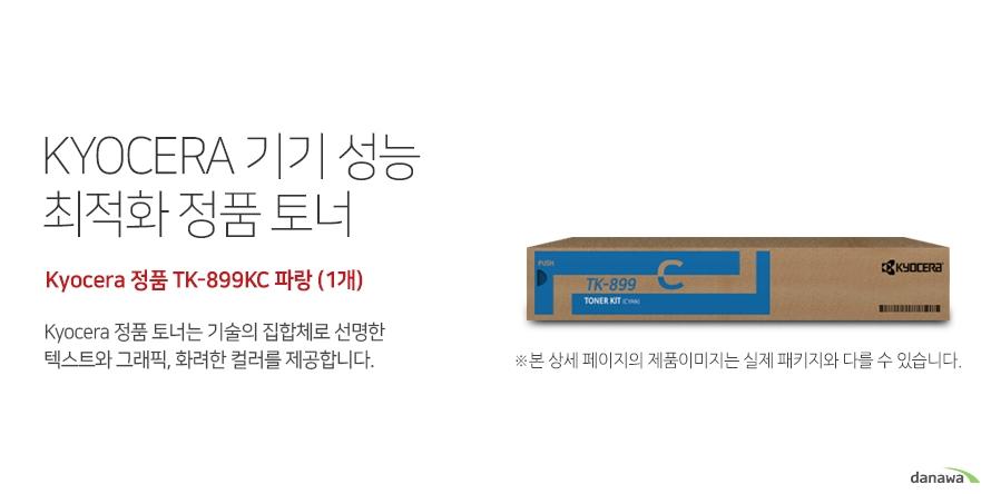 쿄세라 기기 성능 최적화 정품 토너 Kyocera 정품 TK-899KC 파랑 (1개) 쿄세라 정품 토너는 기술의 집합체로 선명한 텍스트와 그래픽, 화려한 컬러를 제공합니  다. 호환 프린터 레이어 닫기 Kyocera FS-C8020MFP Kyocera FS-C8025MFP Kyocera FS-C8520MFP Kyocera FS-C8525MFP 높은 인쇄 품질 생산성 향상 고품질의 원료와 초미세의 정밀한  토너 입자로 교세라 정품 토너는 깨끗하고 선명한   글자와 이미지를 제공합니다. 토너량 (ISO/IEC 규격기준), 기기의 생산성과 안전성을 보장합니다.