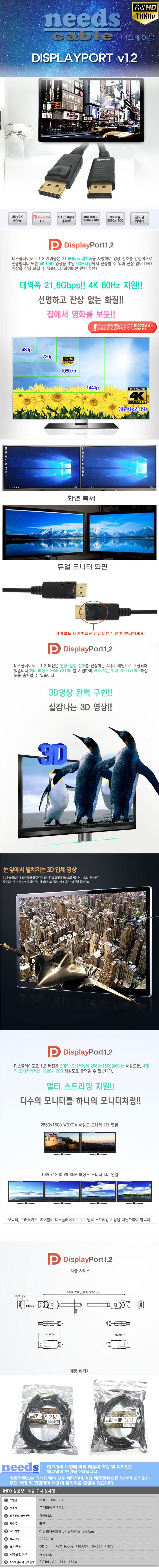 리더샵 NEEDS DisplayPort v1.2 케이블 (NDC-DPC020, 2m)
