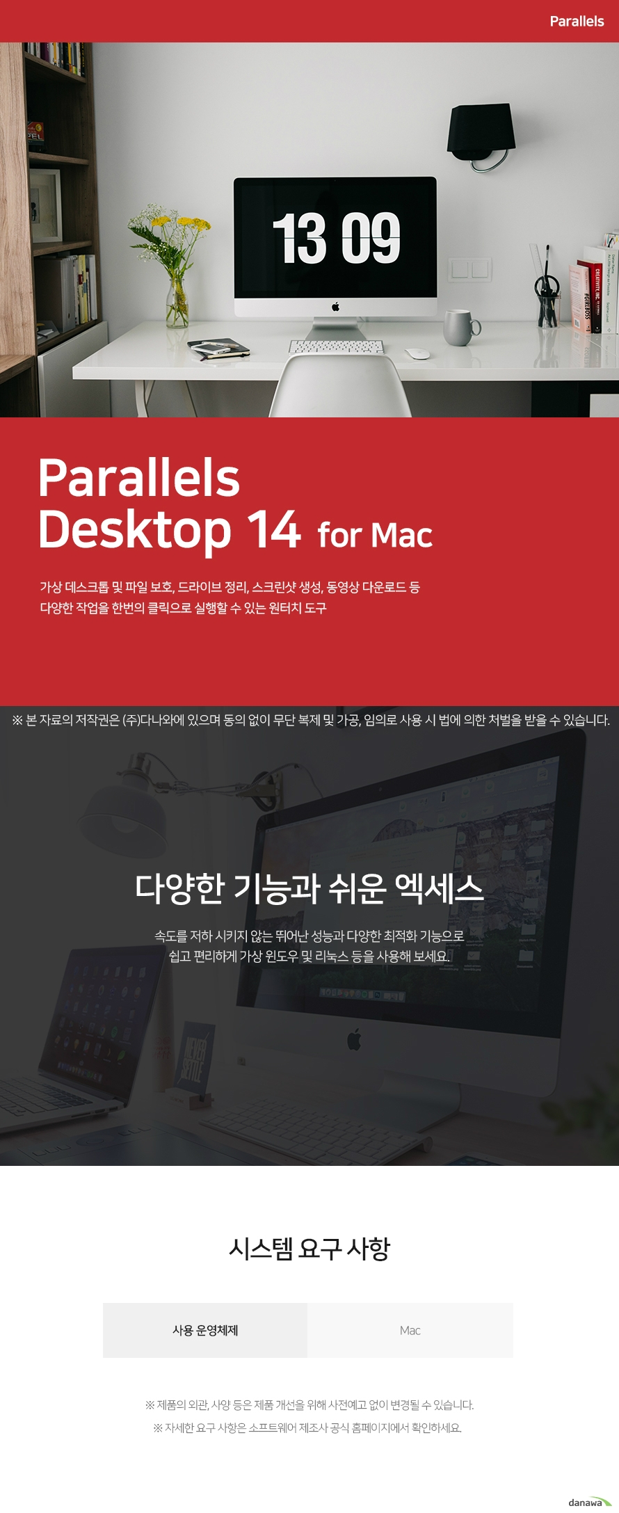Parallels  Desktop 14 for Mac(처음사용자용)