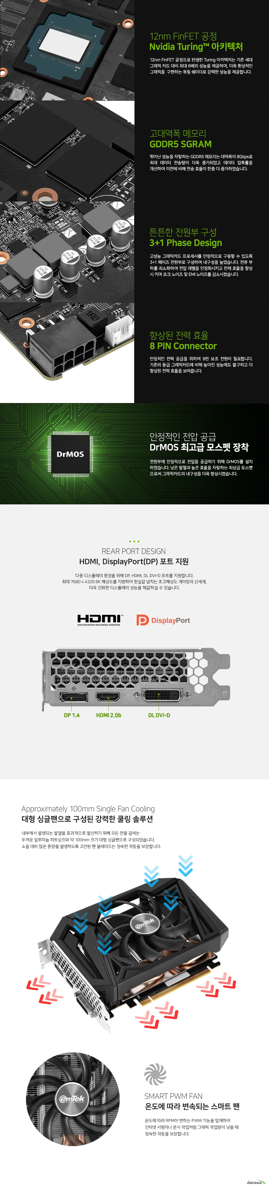 이엠텍  지포스 GTX 1660 STORM X NANO OC D5 6GB