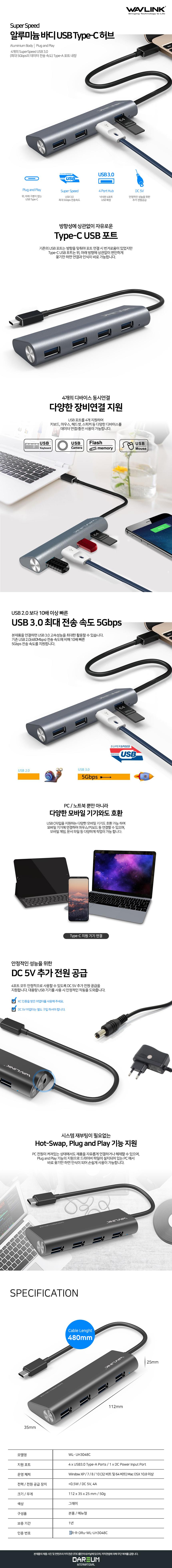 WAVLINK  4포트 USB 3.0 Type C 허브 (WL-UH3048C)