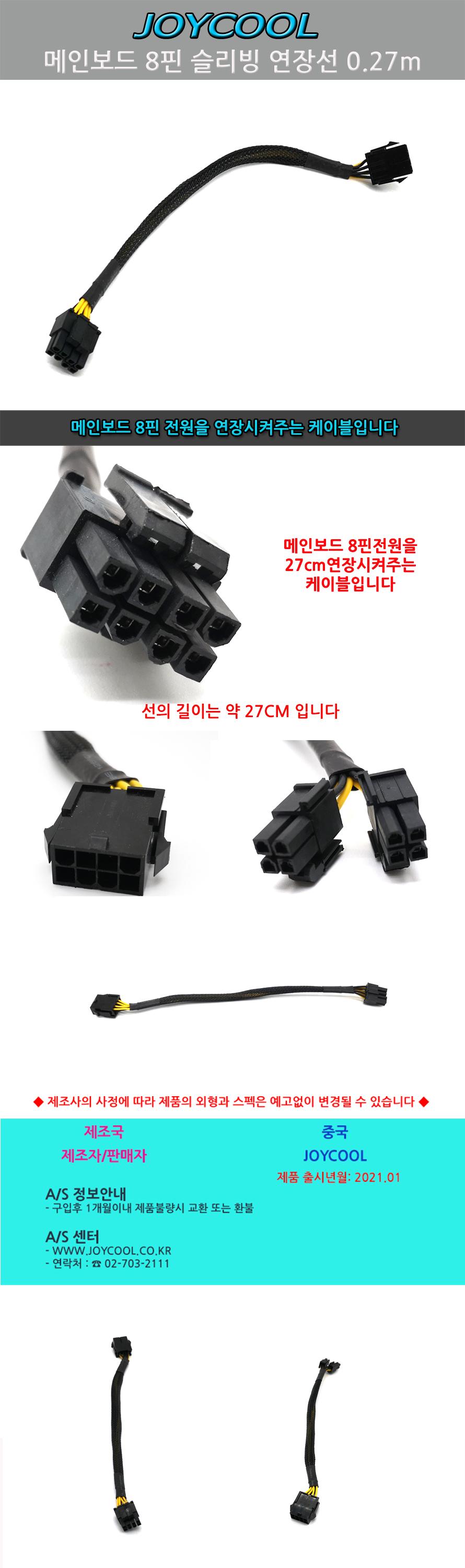 조이쿨 조이쿨 8핀 메인보드 슬리빙 연장 케이블 (0.27m)