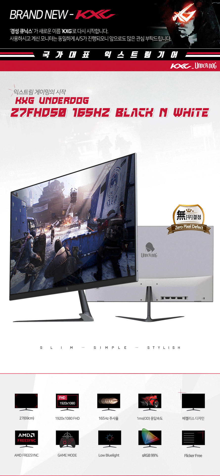 KXG UNDERDOG 27FHD50 165 BLACK N WHITE 무결점