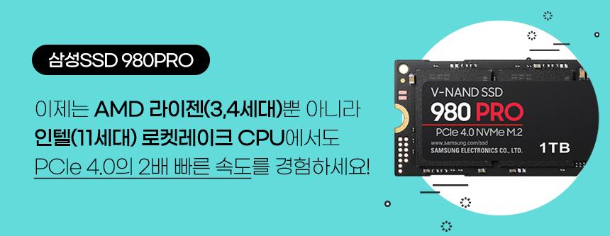삼성전자 980 PRO M.2 NVMe (1TB)