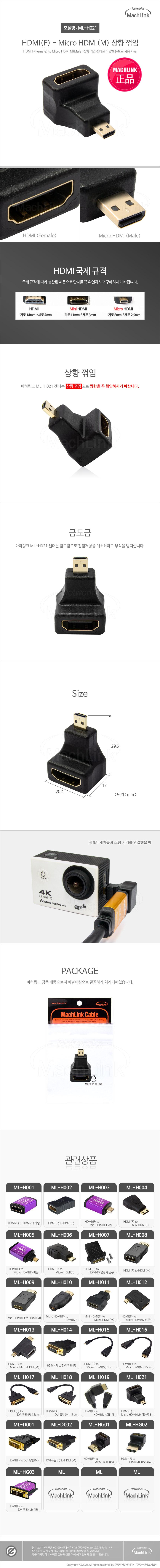 마하링크 ML-H021 HDMI to Micro HDMI 상향꺾임 젠더