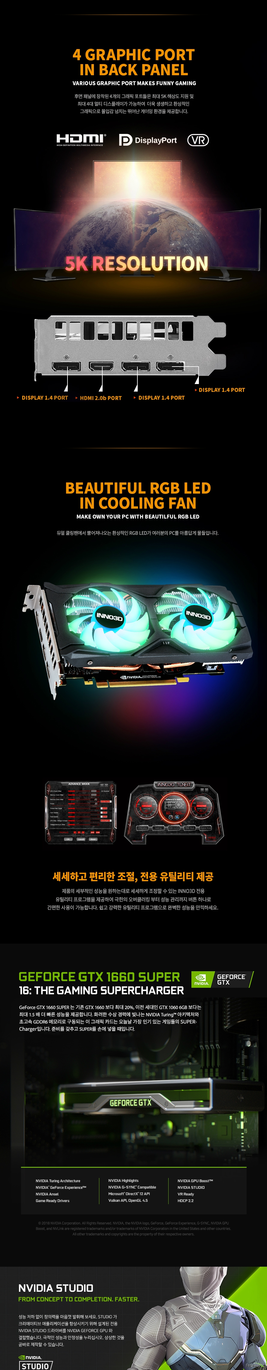 INNO3D  지포스 GTX 1660 SUPER OC D6 6GB RGB