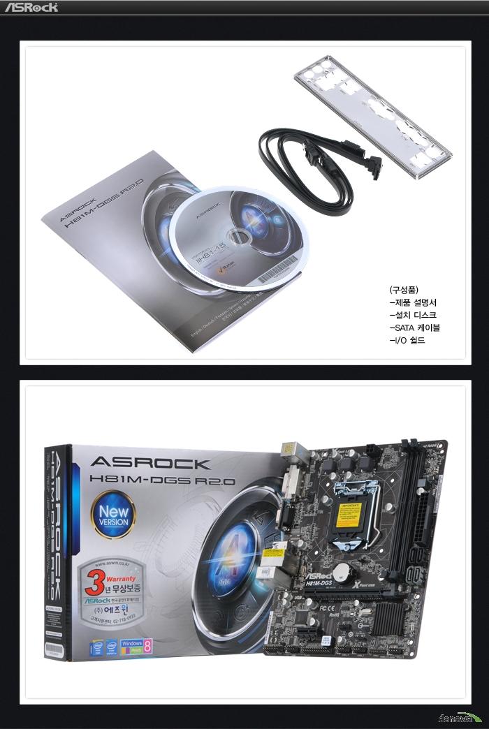 ASROCK H81M-DGS R2.0I/O 패키지 구성