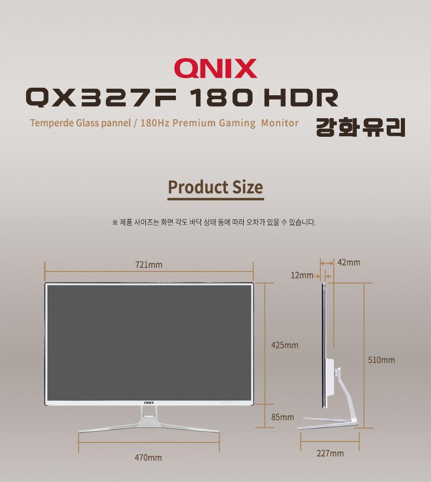 큐닉스그룹 큐닉스 QX327F 180 HDR 강화유리