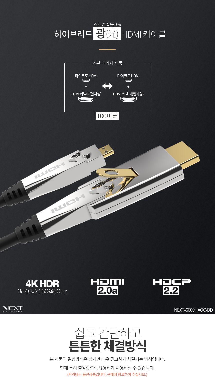 이지넷유비쿼터스  Micro HDMI 2.0a 하이브리드 광케이블(100m)