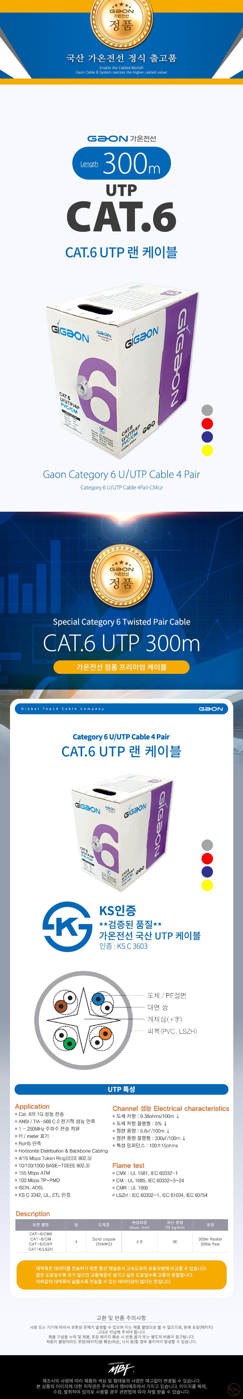 가온전선 CAT.6 UTP 랜케이블 (300m, 블루)