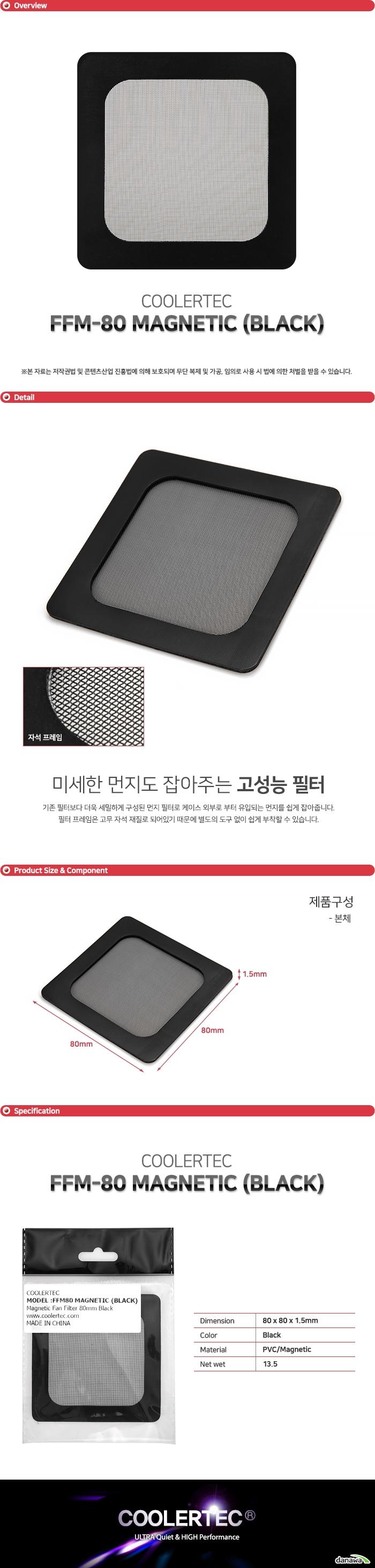 기존 필터보다 더욱 세밀하게 구성된 먼지 필터로 케이스 외부로 부터 유입되는 먼지를 쉽게 잡아줍니다. 필터 프레임은 고무 자석 재질로 되어있기 때문에 별도의 도구 없이 쉽게 부착할 수 있습니다.