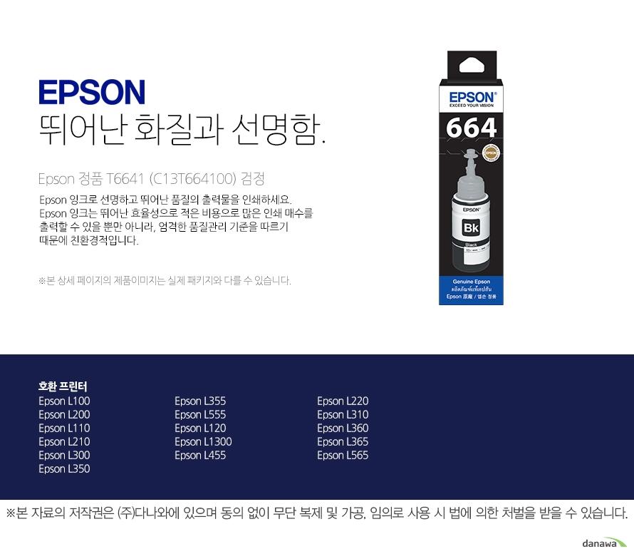Epson 정품 T664100 검정 뛰어난 화질과 선명함Epson 잉크로 선명하고 뛰어난 품질의 출력물을 인쇄하세요. Epson 잉크는 뛰어난 효율성으로 적은 비용으로 많은 인쇄 매수를 출력할 수 있을 뿐만 아니라, 엄격한 품질관리 기준을 따르기 때문에 친환경적입니다. 호환 프린터L380,L365,L361,L385,L485,L200,L100,L350,L210,L555,L355,L300,L110,L120,L1300,L455,L220,L310,L360,L565