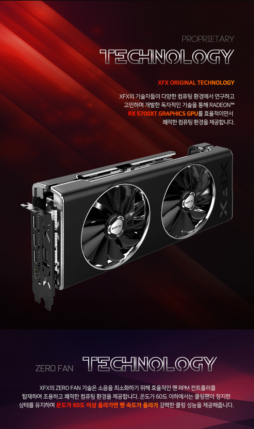 XFX  라데온 RX 5700 XT THICC II ULTRA D6 8GB