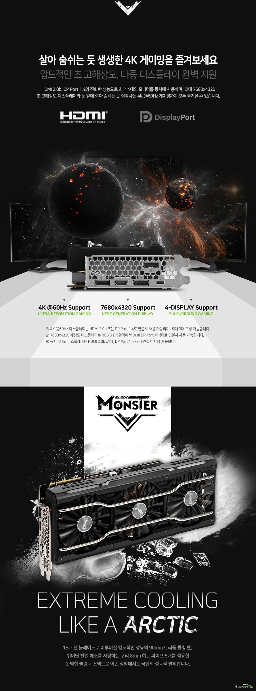 이엠텍 HV 지포스 RTX 2080 SUPER BLACK MONSTER OC D6 8GB