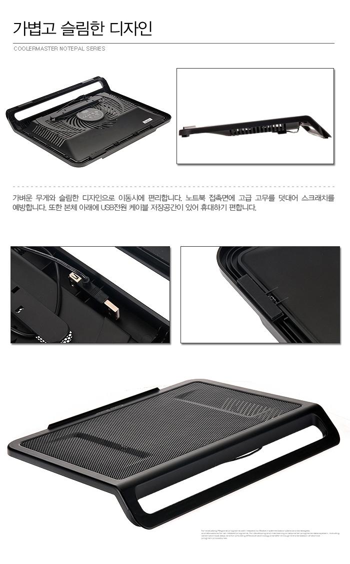 가볍고 슬림한 디자인 가벼운 무게와 슬림한 디자인으로 이동시에 편리합니다. 노트북 접촉면에 고급 고무를 덧대어 스크래치를 예방합니다. 또한 본체 아래에 USB 전원 케이블 저장공간이 있어 휴대하기 편합니다.