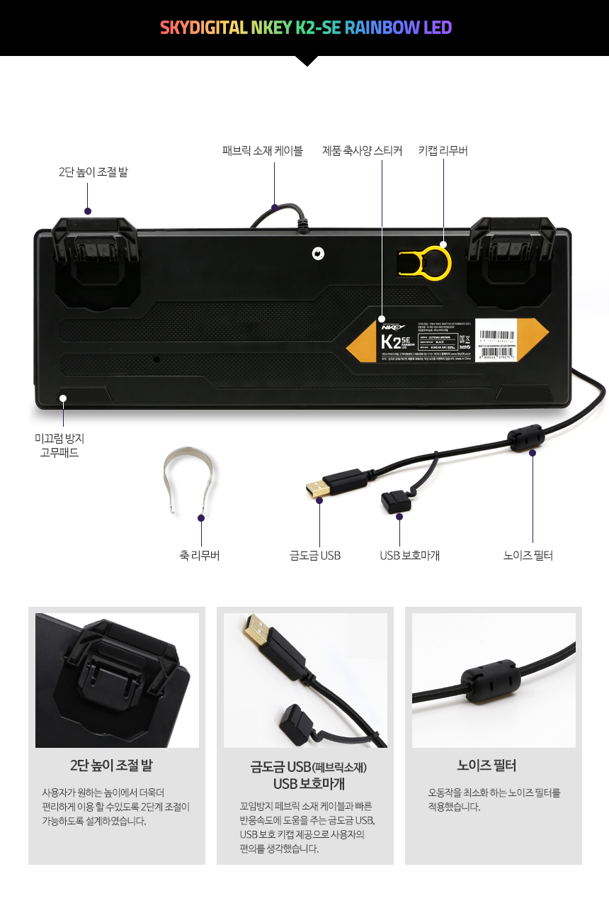 스카이디지탈  K2-SE LED 축교환 매크로 기계식 키보드(적축)