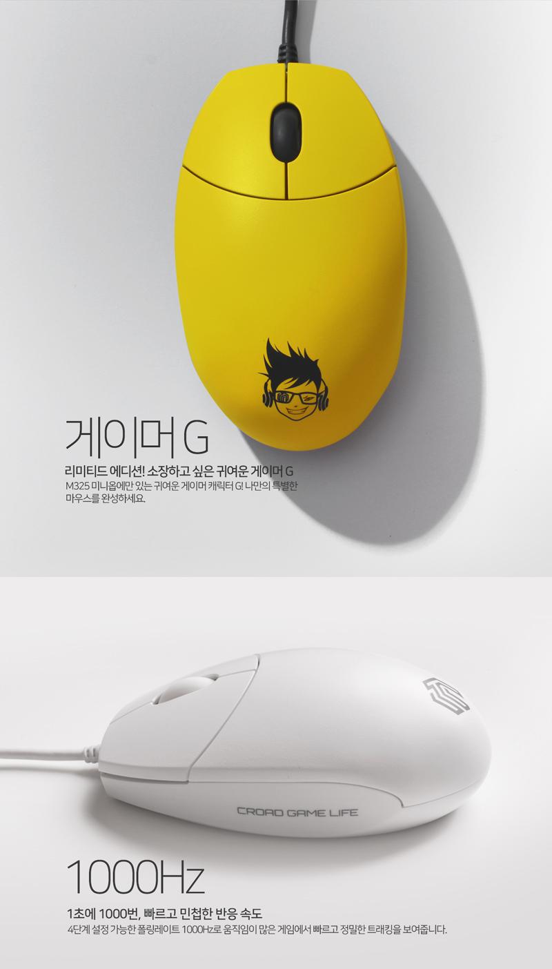 웨이코스 씽크웨이 CROAD M325 미니옵 휙 게이밍 마우스(옐로우 게이머G)