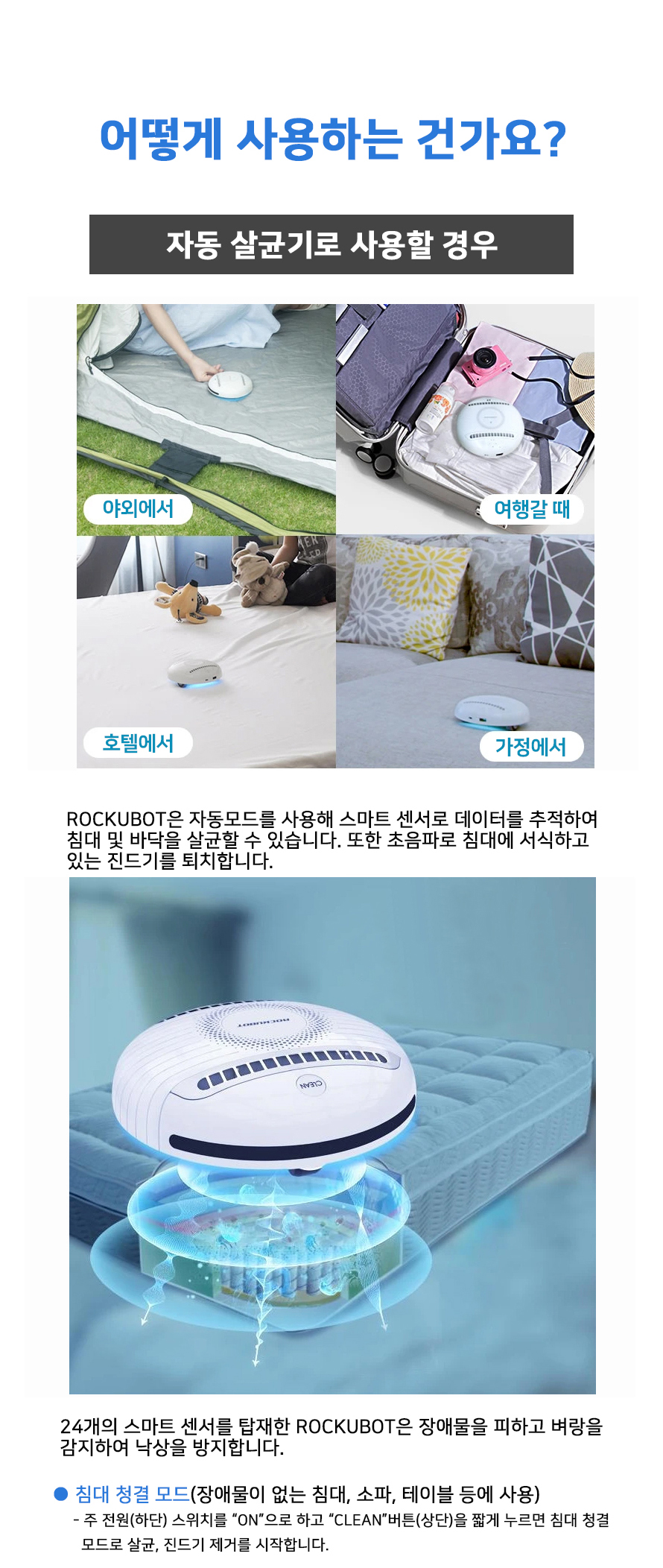 ROCKUBOT LITE 스마트 로봇살균기