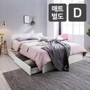 673 큰서랍형 침대 D