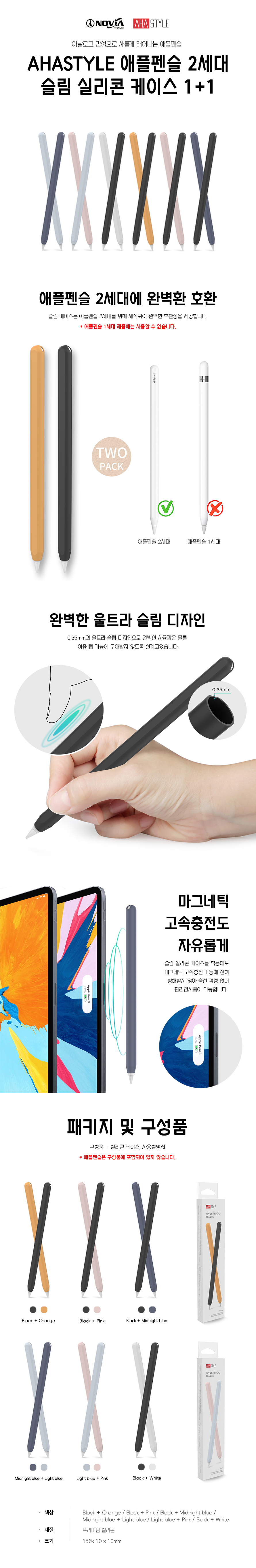 아이노비아 AHASTYLE 애플 펜슬 2세대 슬림 실리콘 케이스 1+1
