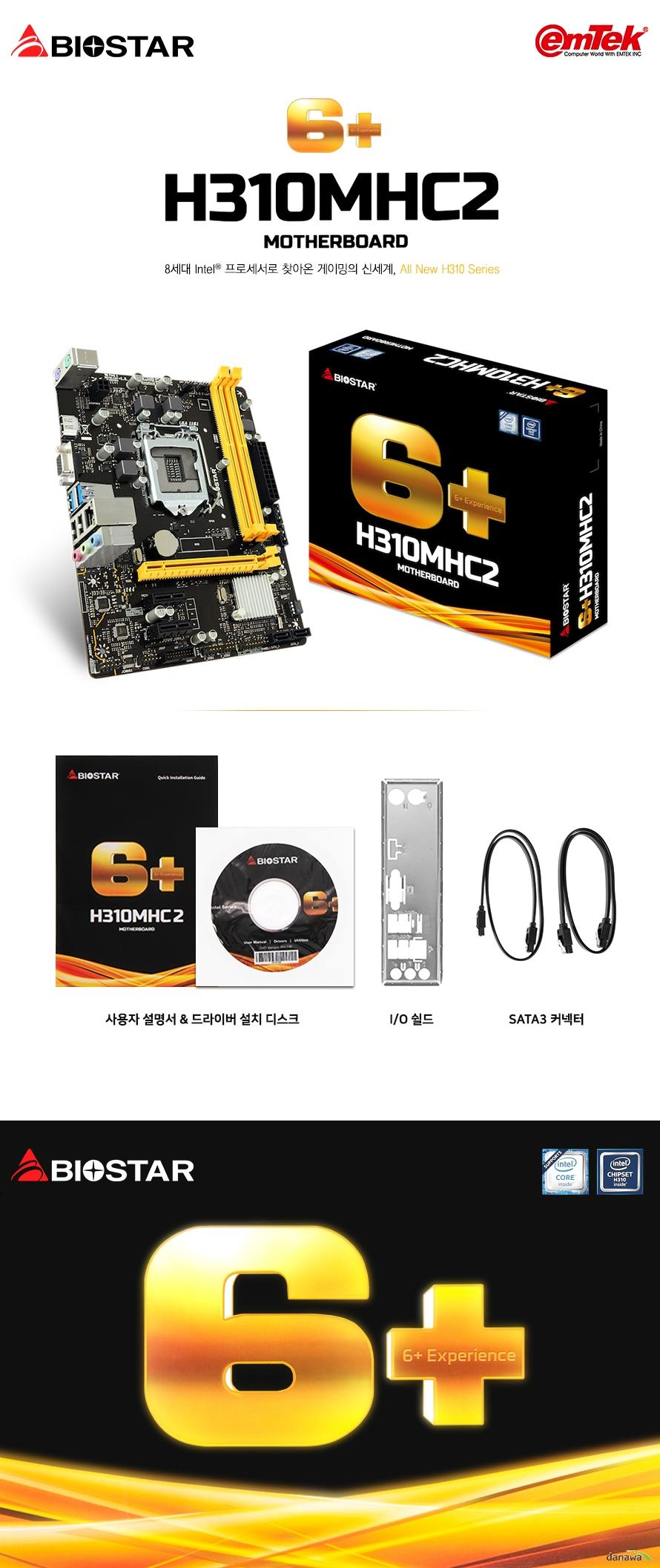 BIOSTAR  H310MHC2 이엠텍