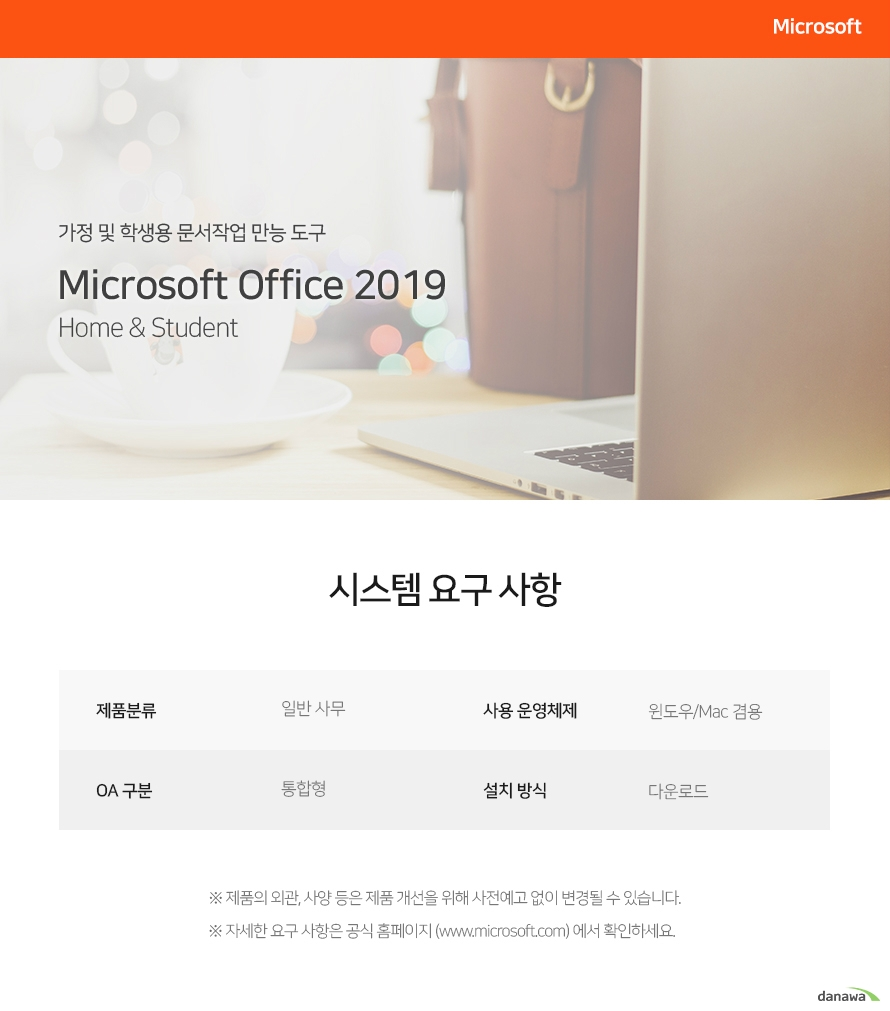 Microsoft  Office 2019 Home & Student(PKC 한글)