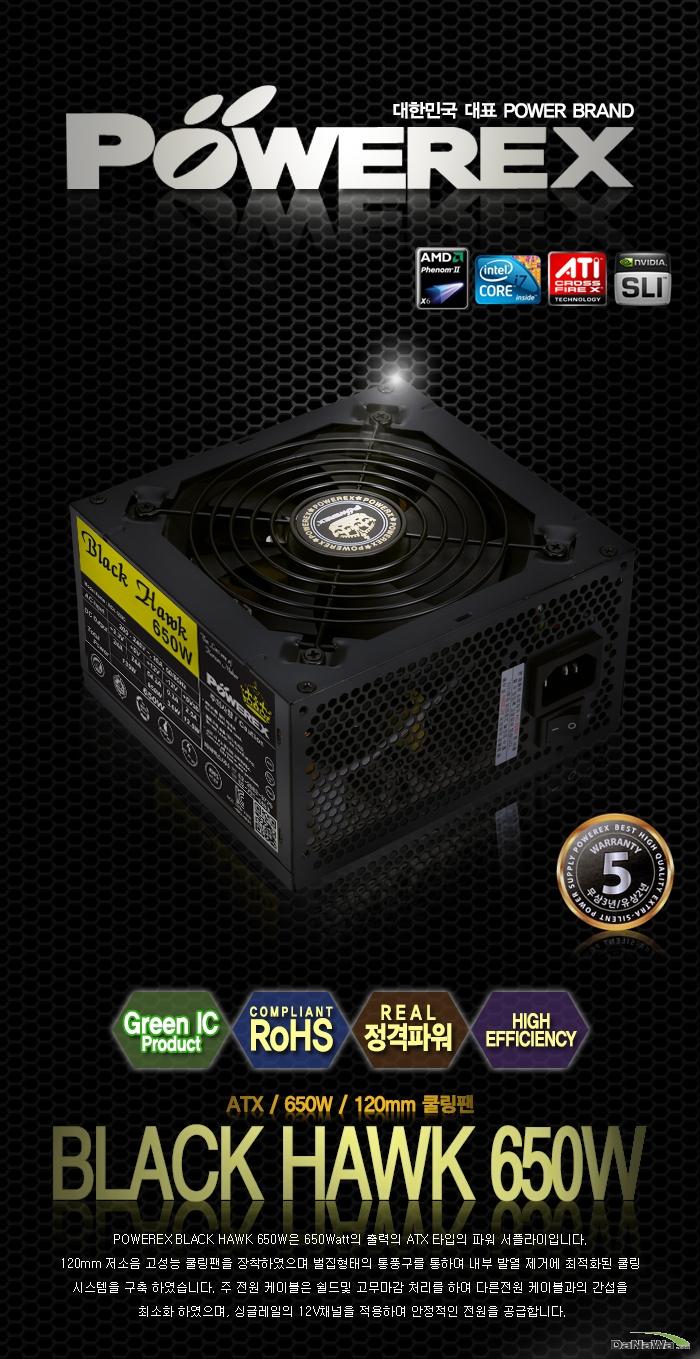 POWEREX BLACK HAWK 650W 제품 소개 페이지