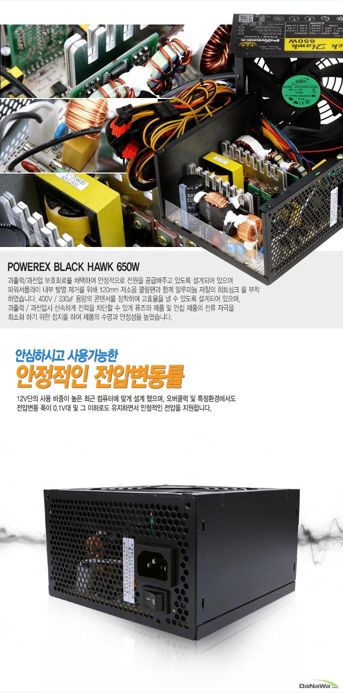 POWEREX BLACK HAWK 650W 내부 특징 및 안정적인 전압변동률